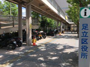 足立区役所バイク置き場
