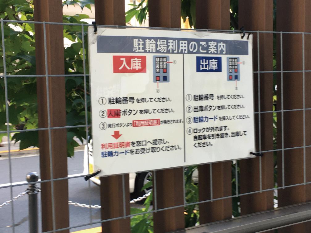 板橋区役所駐輪場利用方法