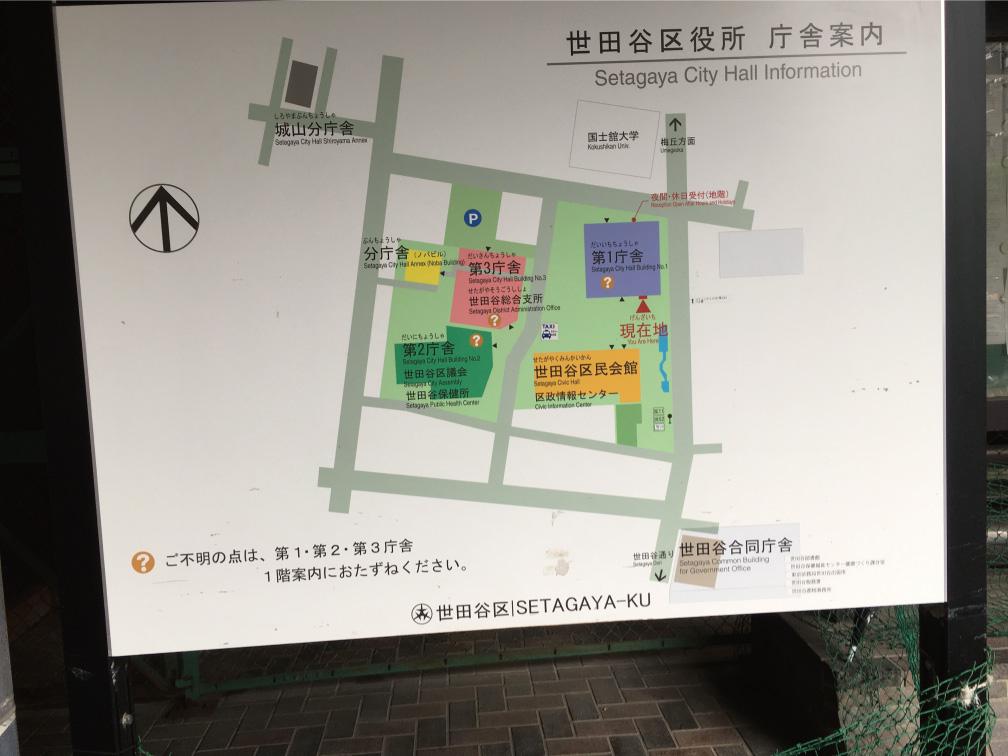 世田谷区役所の庁舎案内図