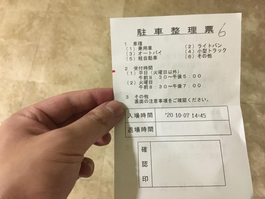 新宿区役所地下バイク駐車場整理券