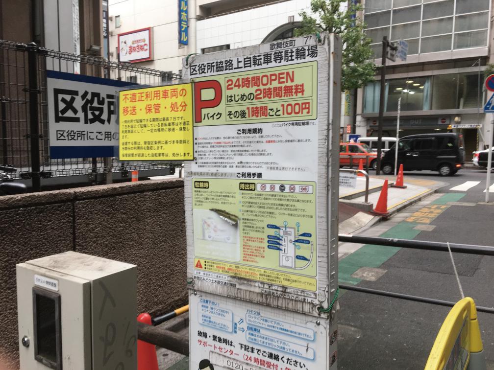 新宿区役所バイク駐輪場の規約