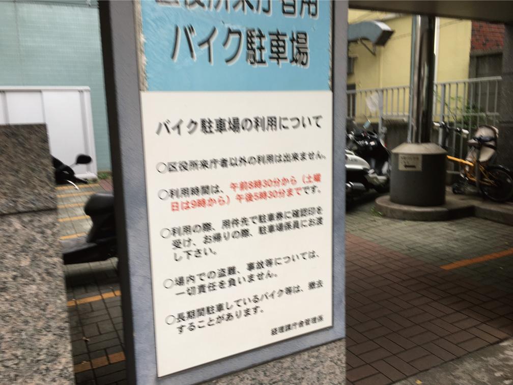 杉並区役所バイク駐車場利用規約