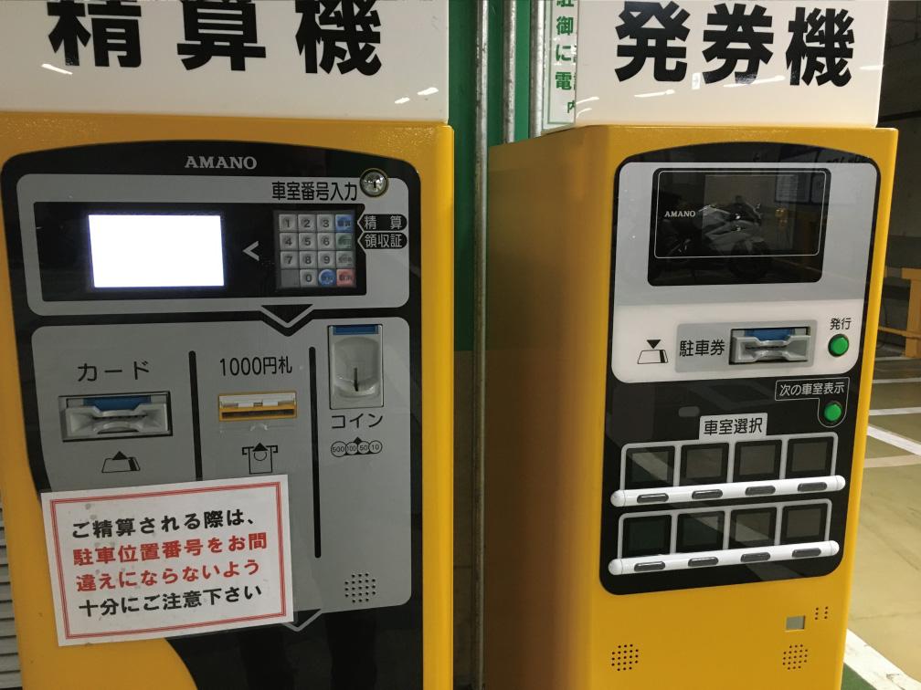 渋谷区役所前公共地下駐車場のバイク置き場精算機と発券機