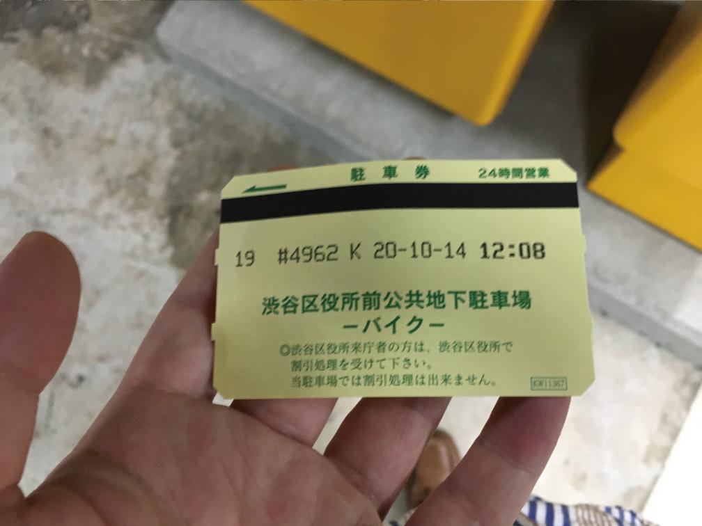 渋谷区役所前公共地下駐車場のバイク置き場の駐車券