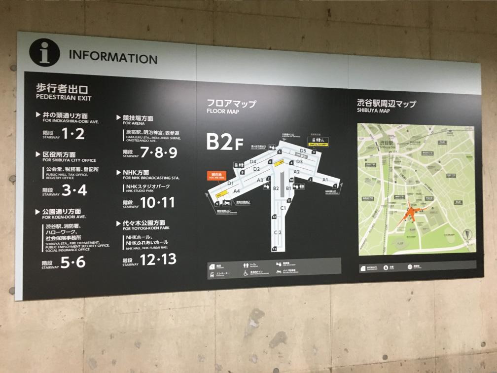 渋谷区役所前公共地下駐車場の案内図