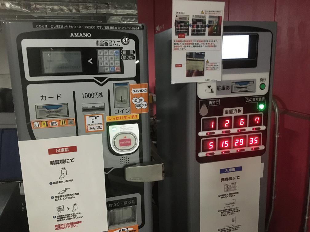 豊島区役所バイク駐輪場精算機
