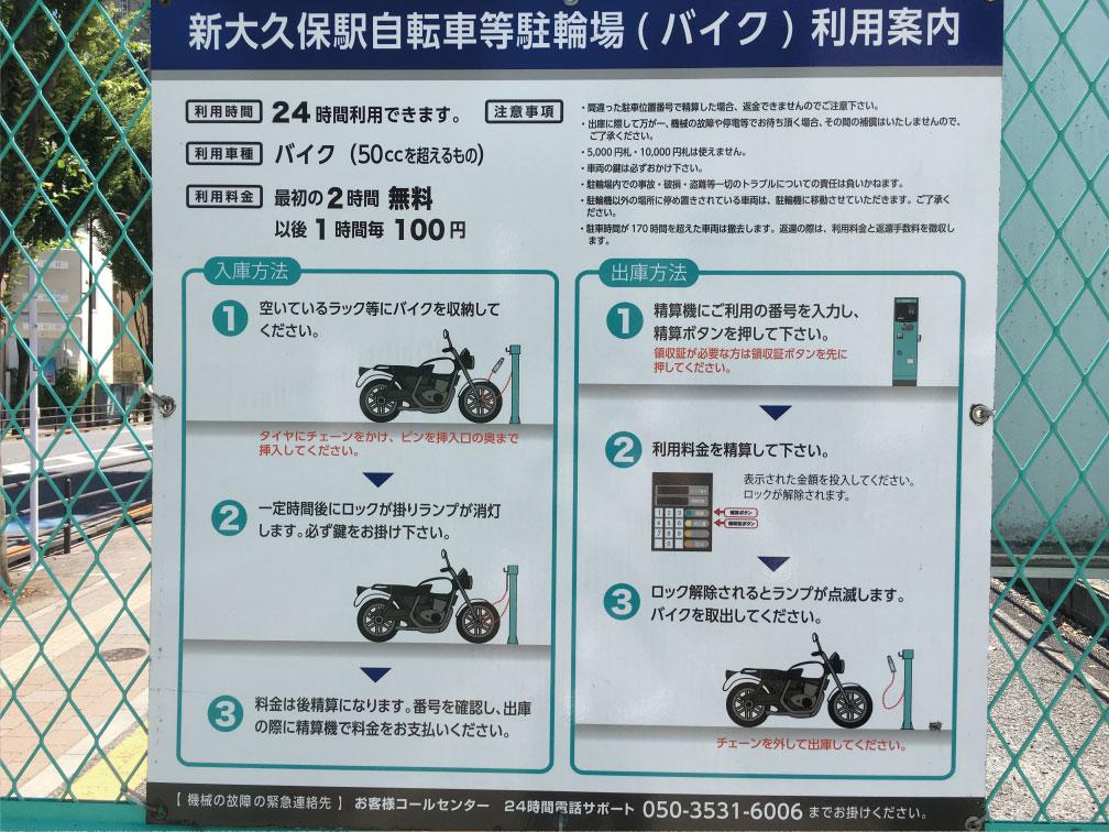 新大久保自転車等駐輪場の利用規約